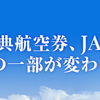 JAL特典航空券、改悪のショック…。