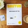 BRUTUS3月号の紅茶特集がおしゃれすぎる!新しいティーカルチャーのお話