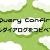 【jQuery】モーダルダイアログをコピペで作ろう