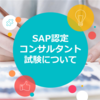 SAP認定コンサルタント試験について