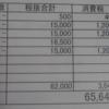 毎月駐車場代金25,300円から16,200円に低減できました
