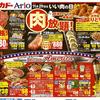 企画 メインテーマ 肉放題 イトーヨーカドー 11月28日号