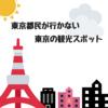 【衝撃の事実】東京都民が意外と行かない東京の観光スポット3選