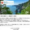 ありがとうPSC東日本大震災クリック募金