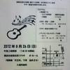 須田さんコンサートへ。