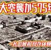 東京大空襲〜あの日から75年〜