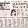 【メディア掲載情報 /vol.1】南日本新聞で駐妻キャリアnetが紹介されました!