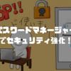 パスワード管理アプリ「パスワードマネージャー」でセキュリティ強化!
