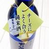 チーズに合う日本酒 『ちあうず』