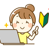 アフィリエイトを始めるために、ブログ初心者が実際に登録してみたASP一覧