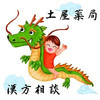 慢性のじんましんを「血熱(けつねつ)」で検索してみたら漢方用語!早速試して良かった。