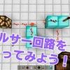 【赤石回路】マイクラで論理回路!レッドストーンでパルサー回路!!