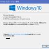*[PC]11月なのにWindows 10 October 2018 Update