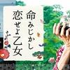 【洋画】「命みじかし、恋せよ乙女〔2019〕」ってなんだ?