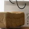 横浜のパン屋「銀座に志かわ」