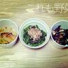 017食目「これも野菜」