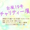 台風19号チャリティー展【終了しました】
