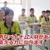 ベトナム人材活用セミナー次の10年を切り開く!