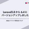 Laravel5.8から6.4にバージョンアップしました