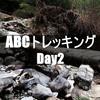 【ネパール】ABCトレッキング Day2