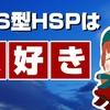 【HSS/HSP】HSS型HSPは基本人が好き