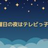 【日記】金曜日の夜はテレビっ子です!