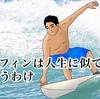 人生はサーフィン