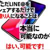 【緊急告知】リバティーレジデンツ(自由人)Webセミナーご招待