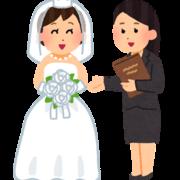 「結婚」イベントの例外処理
