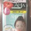 マツキヨ購入品、ハマってる動画