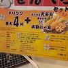 【独身女性の呟き】上野で昼から飲んだらクレジットカードを紛失したアラサーのお話