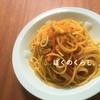 【015】塩だけ料理。自家製パンチェッタのアマトリチャーナ