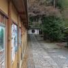 早春の京都観光で参拝した寺社といただいたご朱印