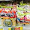 ローカルスーパーで発見!沖縄ならではのおもしろい食材とは