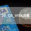 20_Q3_VISA決算