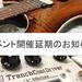 【延期のお知らせ】エフェクタービルダー・トークショーVol.2 & Y.O.S.ギター工房 店頭調整会