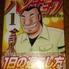 【漫画 】カイジのスピンオフ!「一日外出録ハンチョウ」1巻の悪魔的面白さ