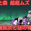 【プレイ動画】焼けた森 超激ムズ 備長炭と謎の骨の島