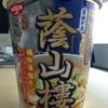 【今週のカップ麺78】 蔭山樓 鶏白湯塩そば(日清食品)