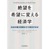 感想文20-34:絶望を希望に変える経済学