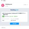 【1800円キャッシュバック】Booking.comの裏キャンペーン情報【タクシー代無料!】