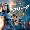 【週間】映画ランキング!(2019年2月23日~ 24日)