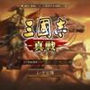 スマホゲーム コーエーテクモゲームス最新作 三国志 真戦 プレイ中 なかなかおもしろい!
