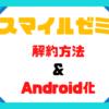 【スマイルゼミ退会・解約方法】タブレットはandroid化できる 注意点もチェック!