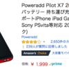 Amazonでモバイルバッテリーが激安。20000mAhの大容量でクーポン使って1,399円です。