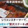 【油を使わない超簡単贅沢肉料理】シリコンスチーマーでステーキは焼けるのか?を検証(正確には蒸し焼き)