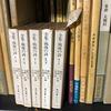 夢を病む 詩の忘れられない5巻 〜「全集・戦後の詩」角川文庫