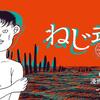 押井守 × 石川浩司 トークショー(つげ義春「ねじ式」展)レポート (1)