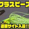 【バスパズル】チャターとスピナーベイトを合わせたルアー「グラスピース」通販サイト入荷!