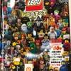 Newsweek特別編集 レゴのすべて (メディアハウスムック)レビュー